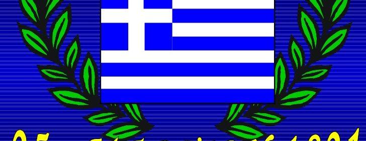 25 martie greci